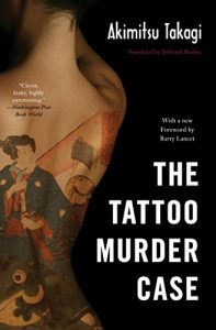 Japanese Crime Novel - The Tattoo Murder Case by Akimitsu Takagi